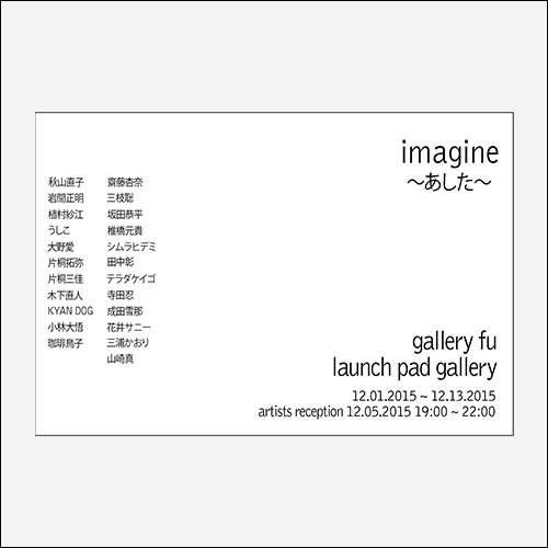 IMAGINE TOMORROW - GROUP EXHIBITION 12.01.2015