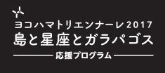 """extinction""のグループ展は横浜トリエンナーレ2017の応援プログラムです."