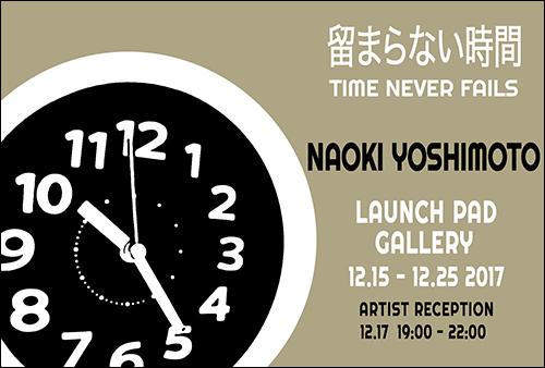NAOKI_YOSHIMOTO_DM_WEBSITE.jpg