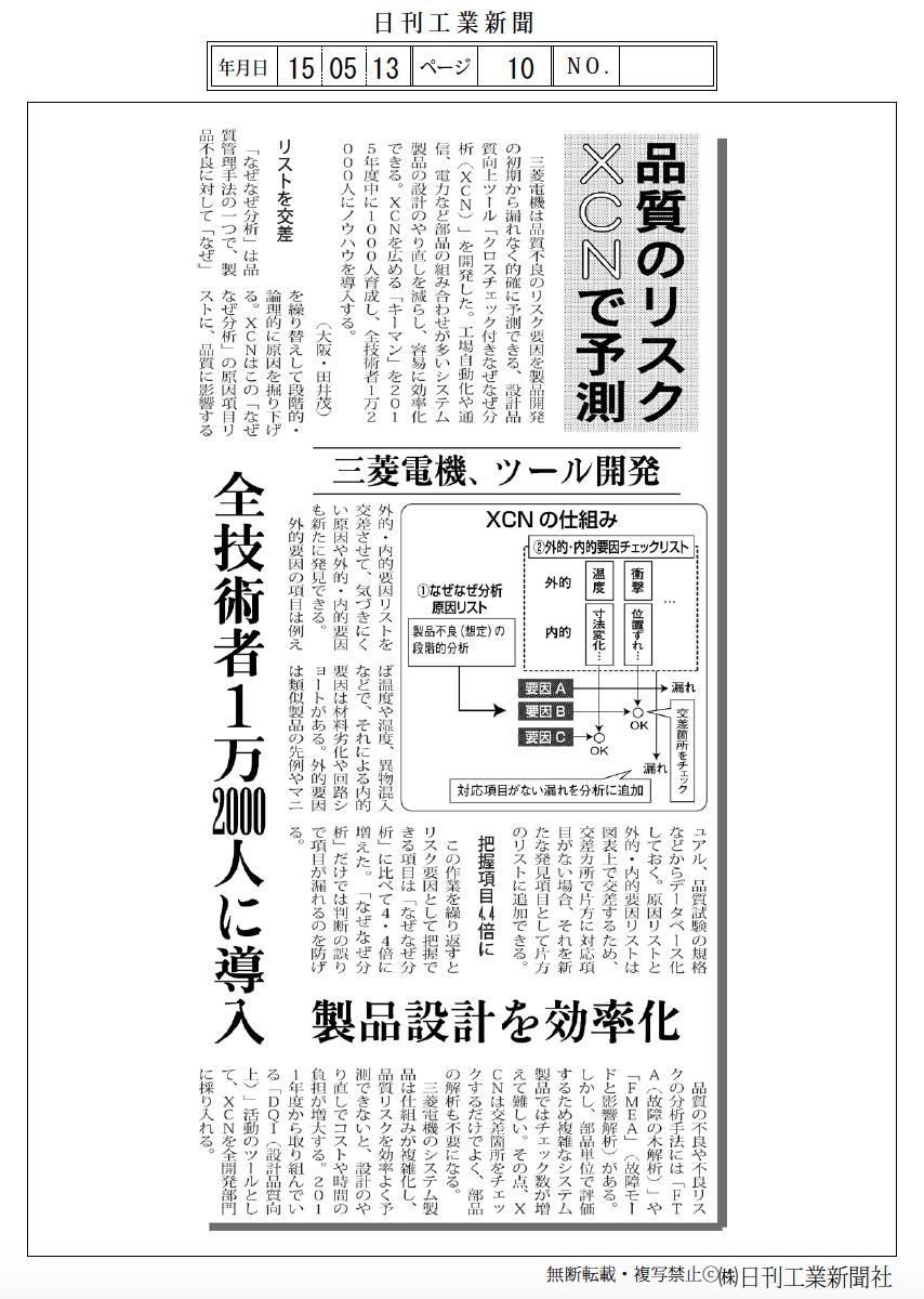 日刊工業新聞(2015年5月13日付)で紹介されました。