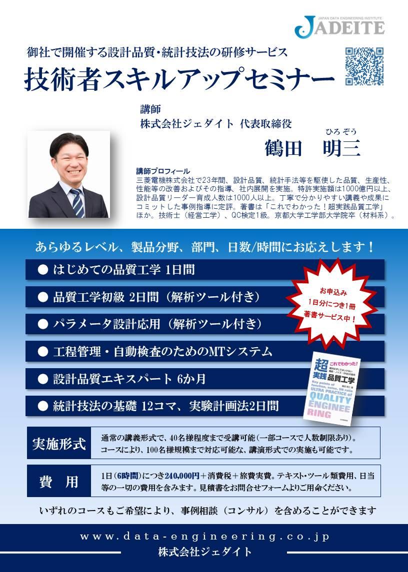 01 社内研修総合.JPG