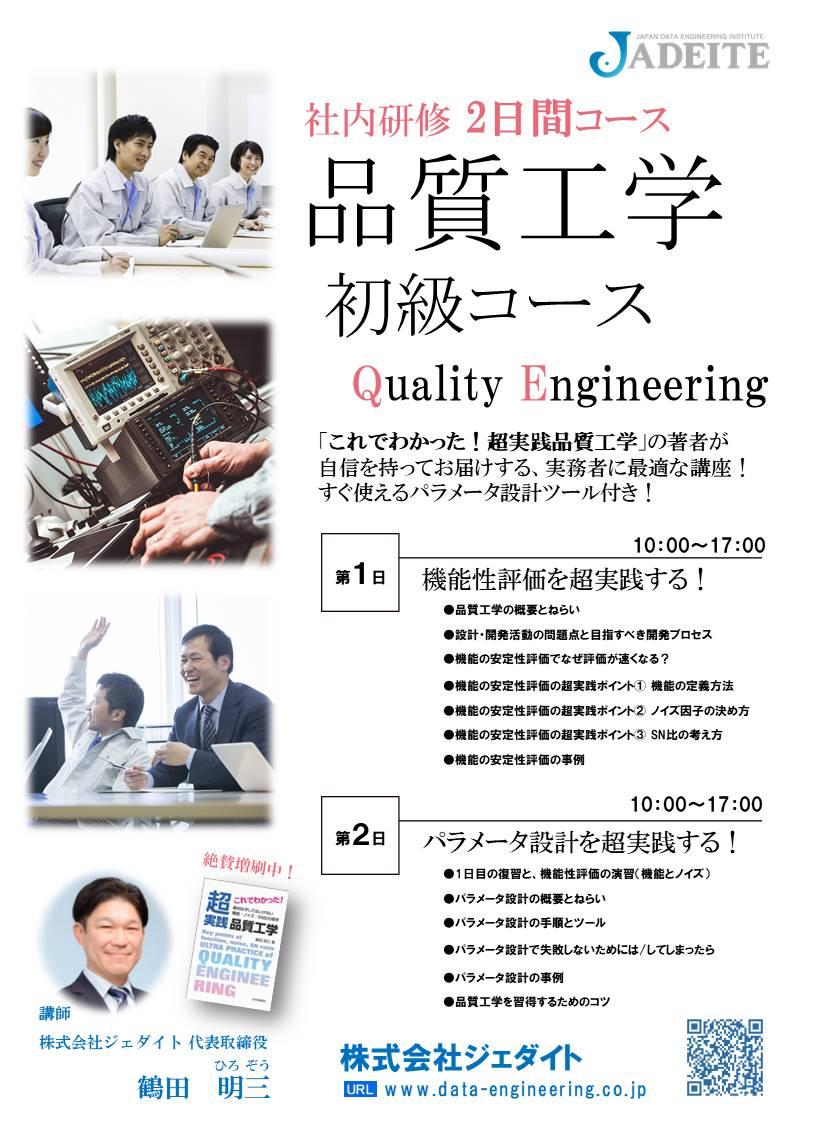 03 品質工学初級コース(2日).jpg