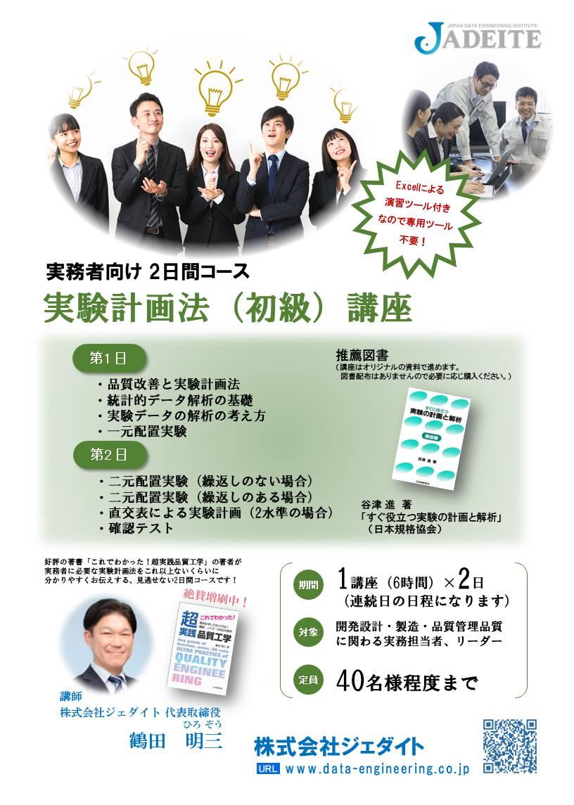 08 実験計画法初級コース(2日).jpg
