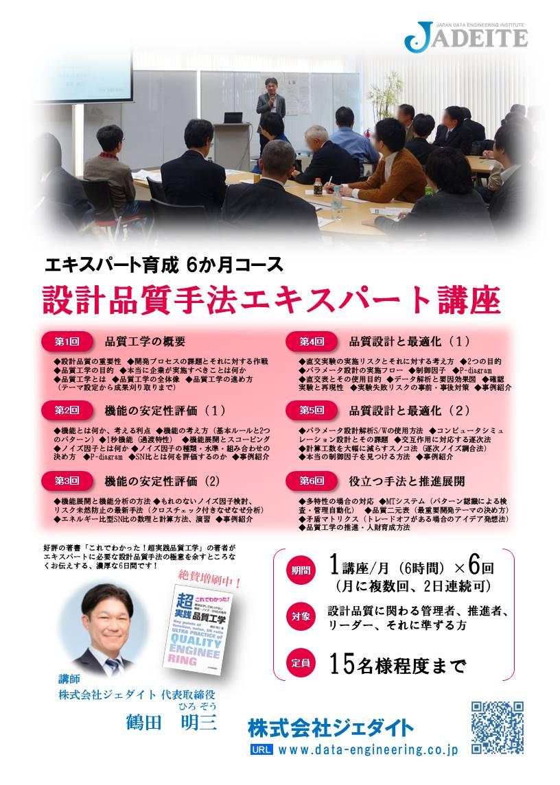 06 設計品質エキスパートコース(6日).jpg