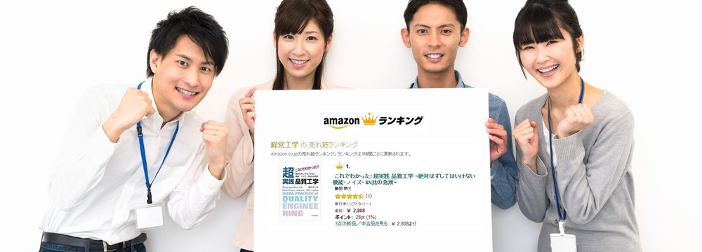 Amazonおすすめ度 ★★★★★ 第5刷 増刷継続中!