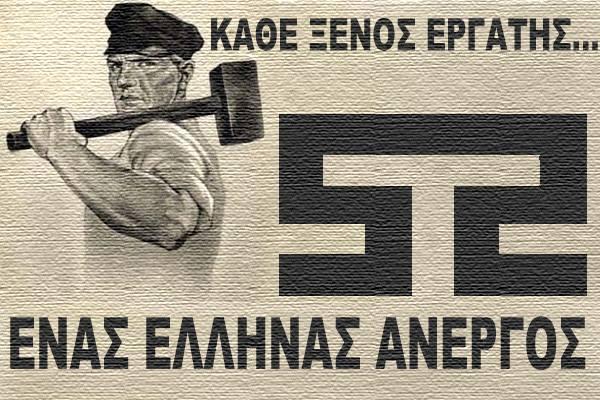 Δουλειά στον Έλληνα Εργάτη