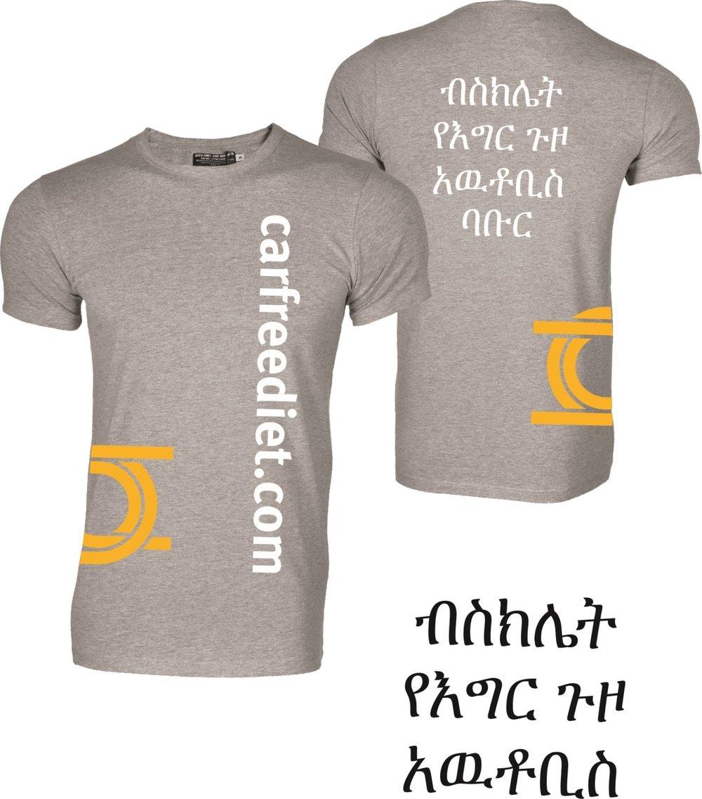 amharic shirt.jpg