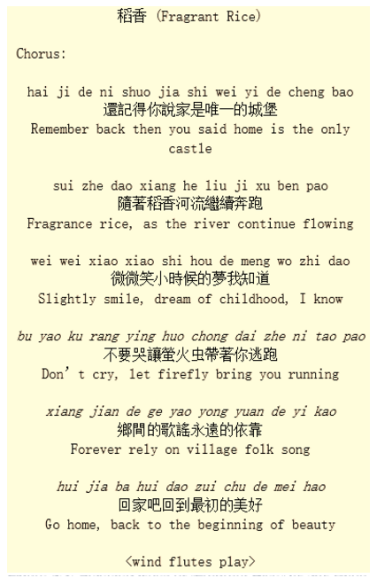 "Figure 3.1, Selected lyrics of ""Fragrant Rice"" by Jay Chou"