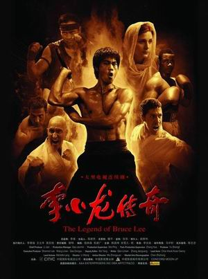 The_Legend_of_Bruce_Lee_poster.jpg