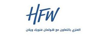 HFW Logo - Middle East.jpg