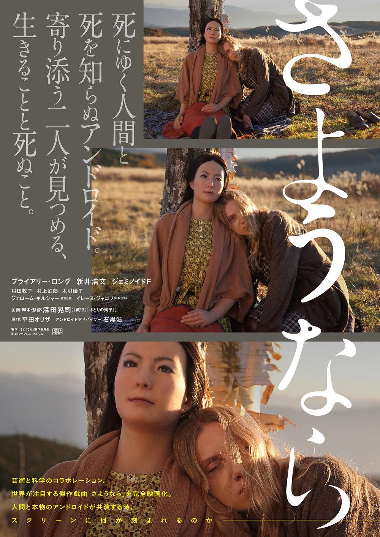 """Sayonara"" (2015)"