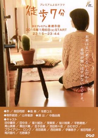 """Toho 7 Fun"" S1 (2015)"