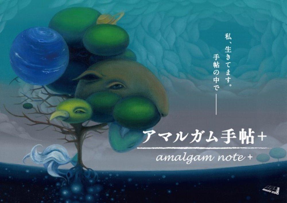 """Amalgam Note""    By Toru Sasaki    Lead    January 2016, Komaba Agora Theatre, Tokyo"