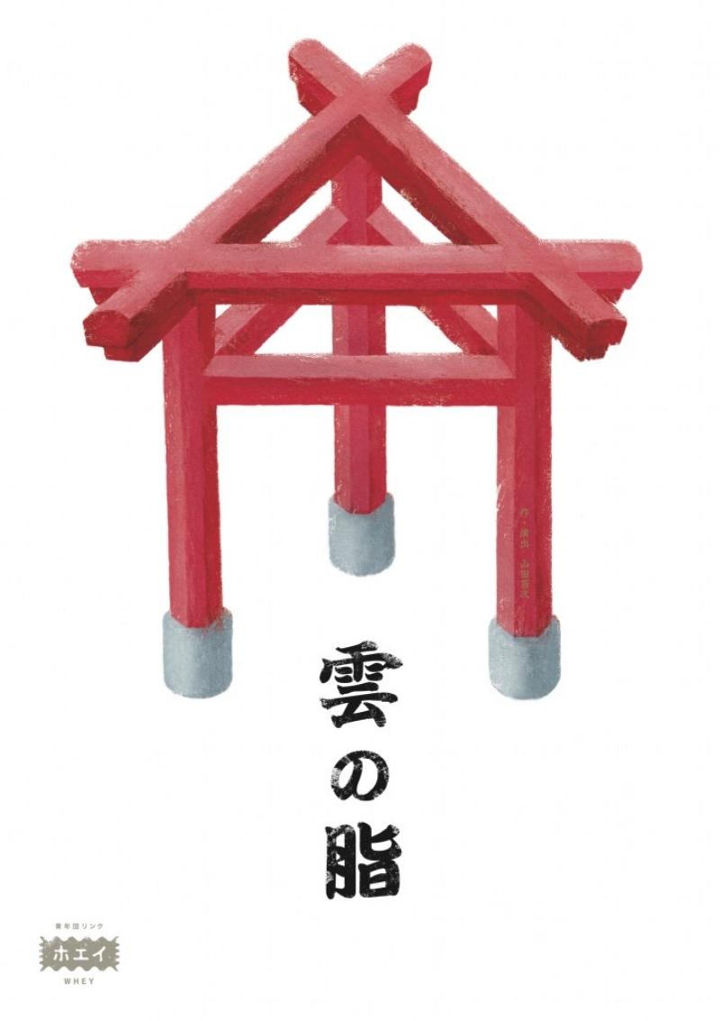 """Kumo No Abura""    By Momoji Yamada    Lead    February 2015, Atelier Shunpunsha, Tokyo"