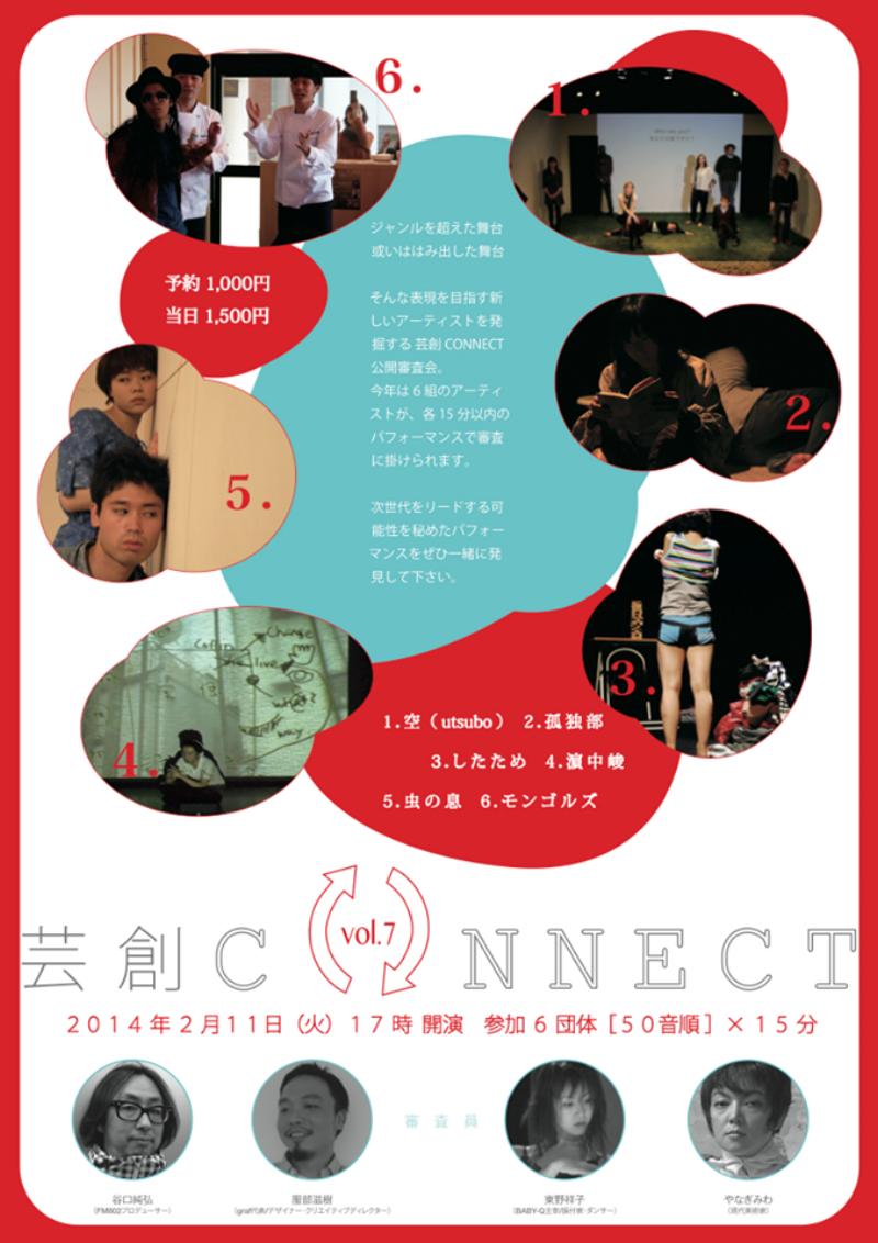 """Yokohama Performance Series #1. Utsubo""    By Kishimoto Yoshiko    Lead    February 2014, Osaka Art Complex    Winner Of Grand Prix,    Geiso Connect Volume 7 Performing Arts Competition"