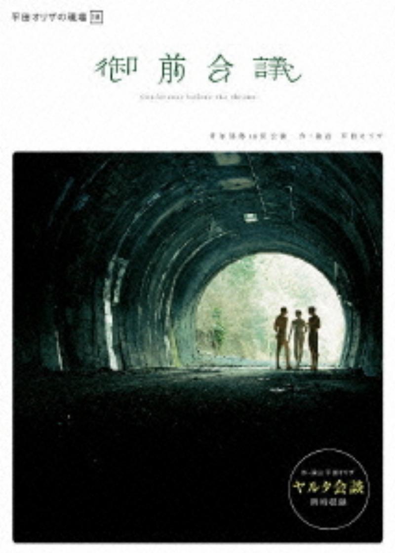 """The Yalta Conference""    By Hirata Oriza    Role Of Churchill    May 2011, Komaba Agora Theatre, Tokyo"