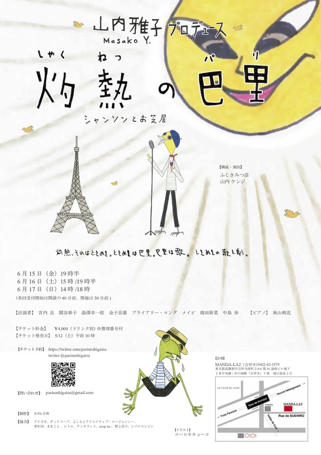 """Paris is Burning""   A Chanson Show  By Kenji Yamauchi  June 2018, Mandala-2 Kichijoji Tokyo"