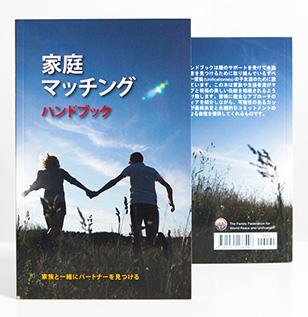 BFM_JP_Family_Matching_handbook.jpg