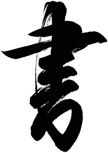 René Ochiai | Japanese and Chinese calligraphy | Shodo 書道