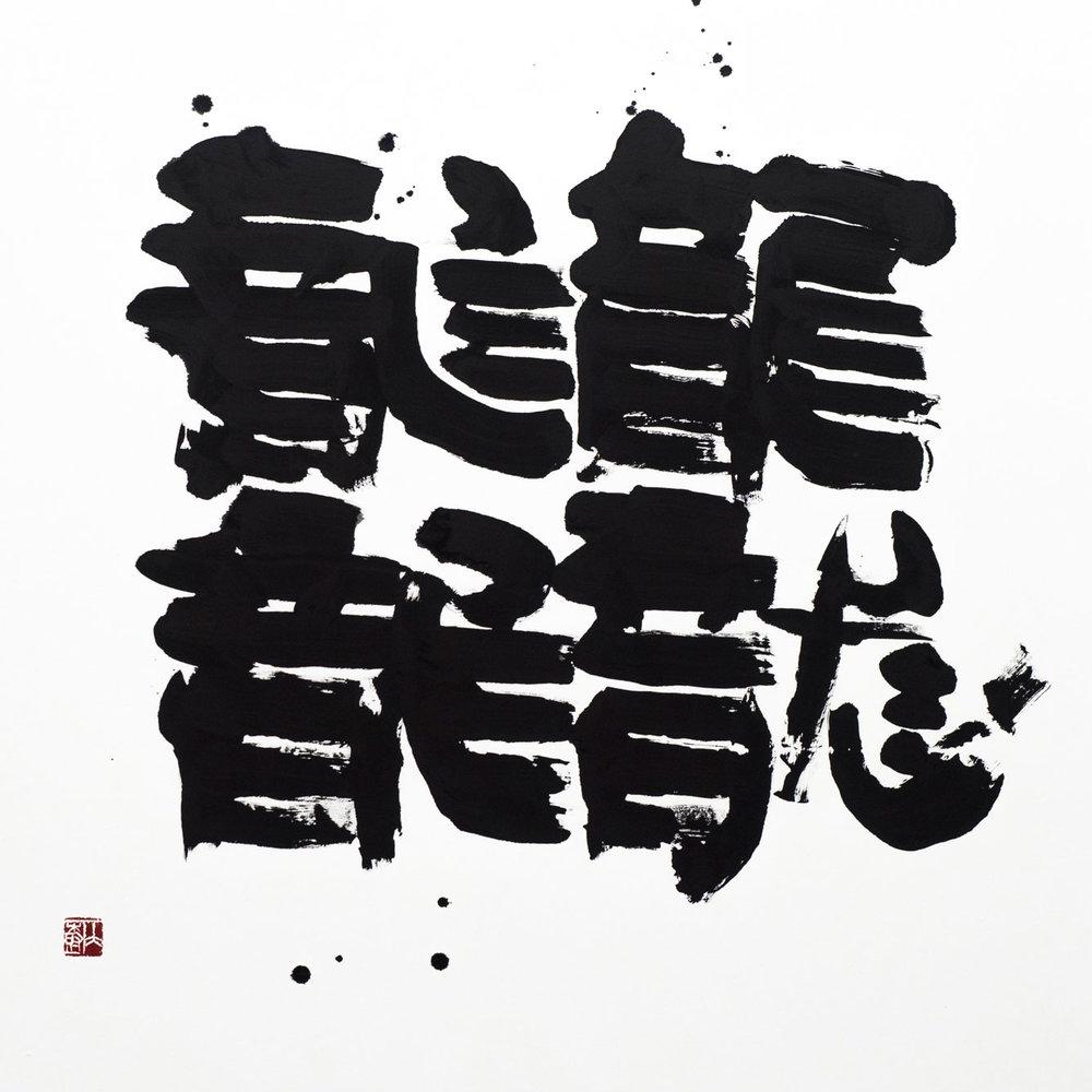 2017-jp-shodo-inspiration-353.jpg