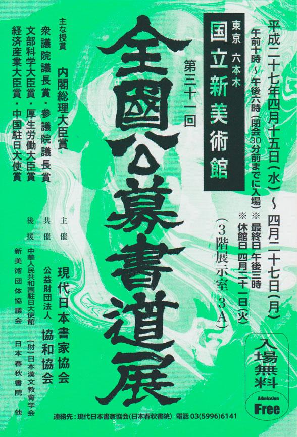 shodo-invitation-post-card-008.jpg