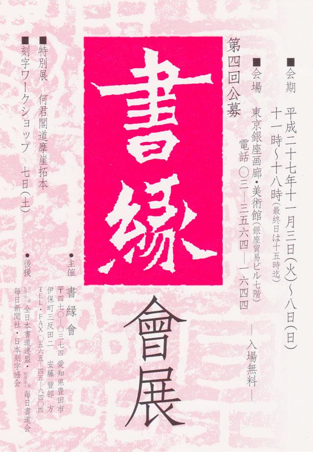 shodo-invitation-post-card-009.jpg