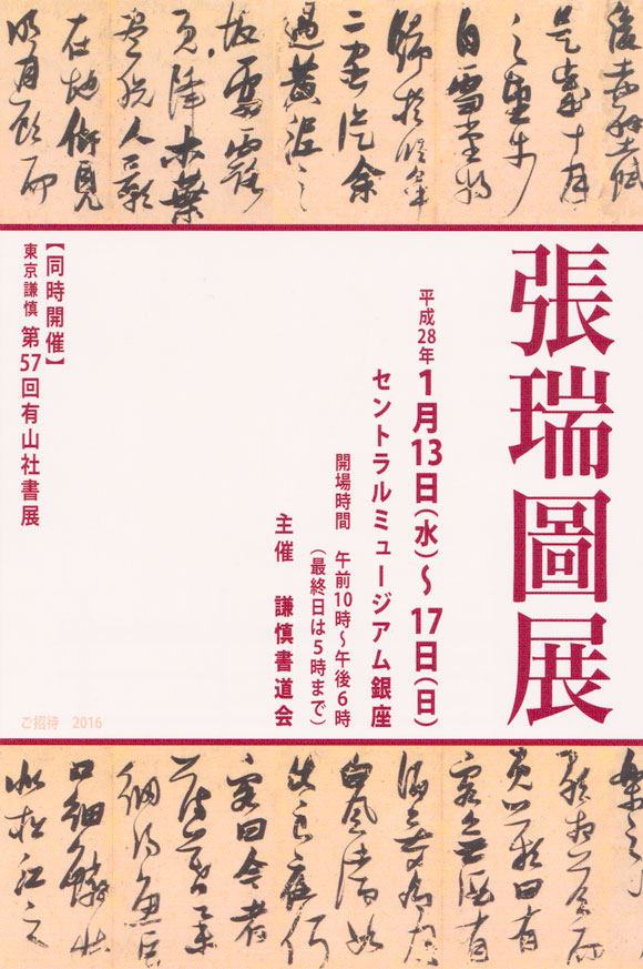 shodo-invitation-post-card-010.jpg