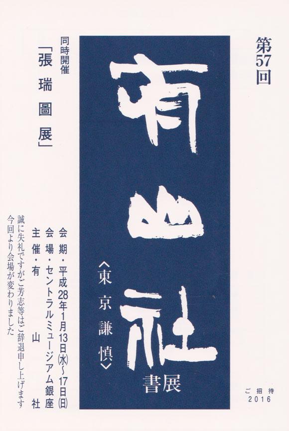 shodo-invitation-post-card-012.jpg