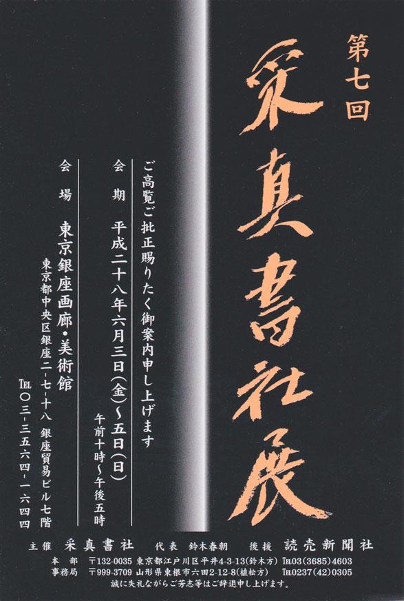 shodo-invitation-post-card-021.jpg