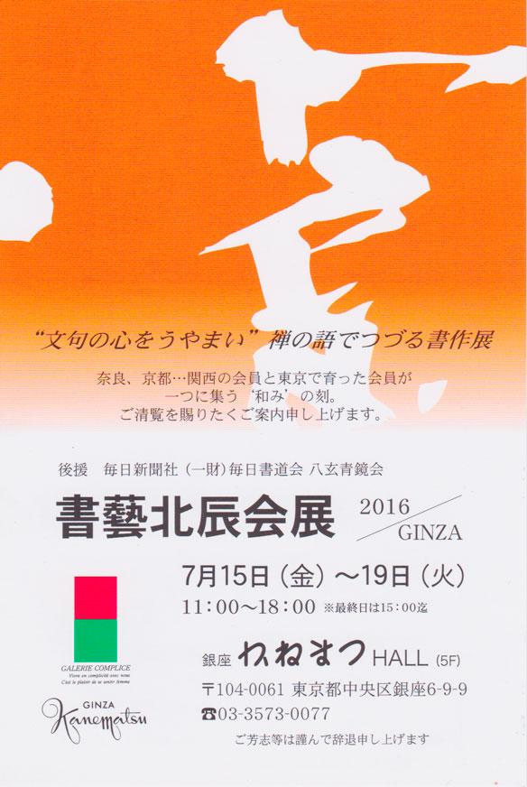 shodo-invitation-post-card-028.jpg