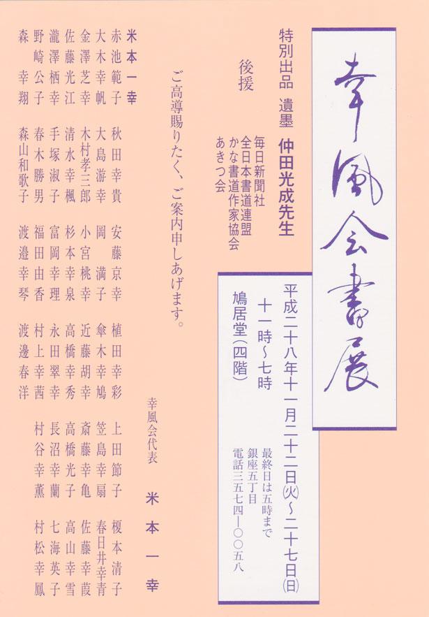 shodo-invitation-post-card-045.jpg