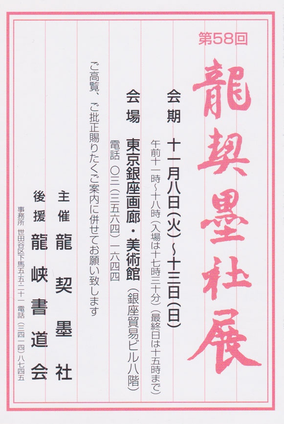 shodo-invitation-post-card-046.jpg