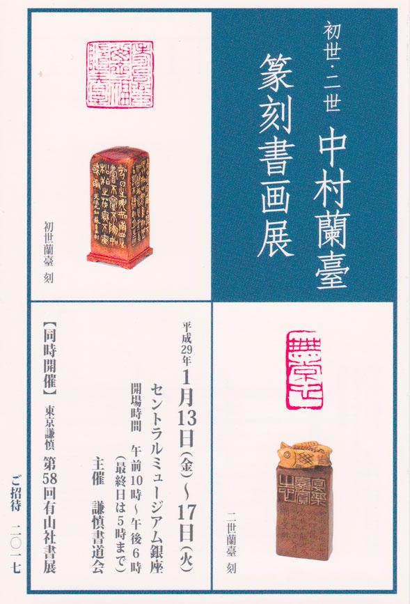 shodo-invitation-post-card-049.jpg
