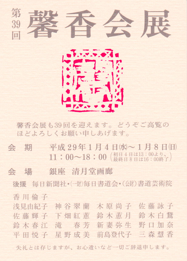 shodo-invitation-post-card-054.jpg