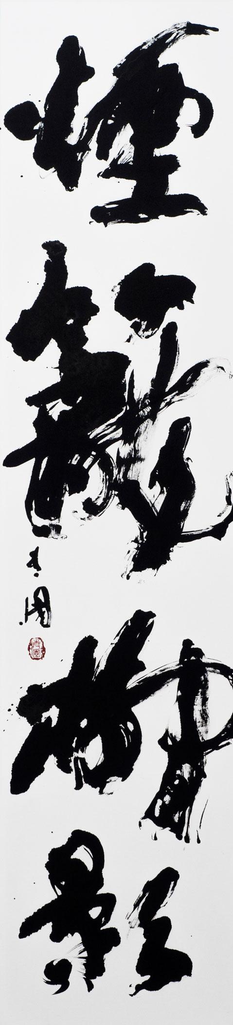 2017-jp-shodo-inspiration-376.jpg