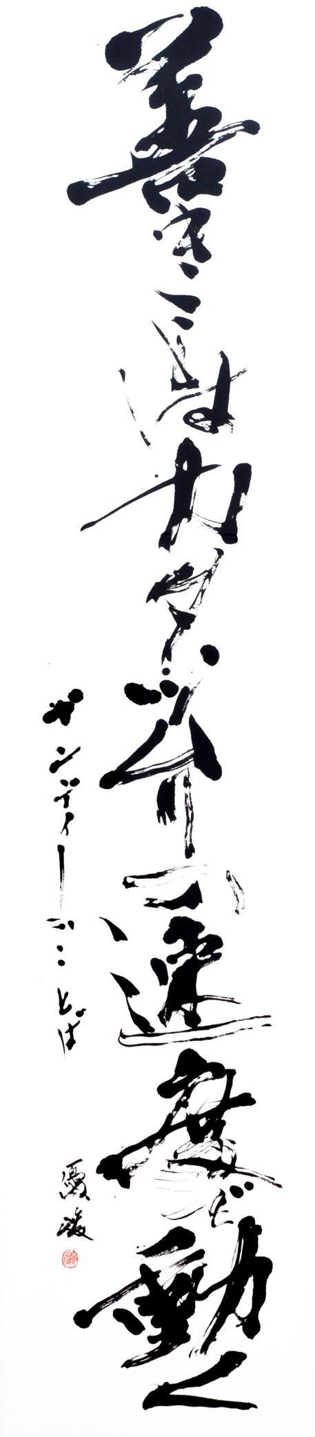 2017-jp-shodo-inspiration-378.jpg