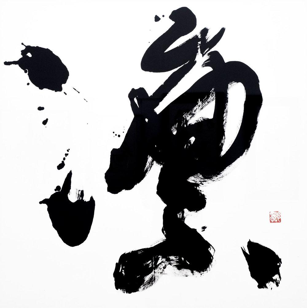 2017-jp-shodo-inspiration-383.jpg