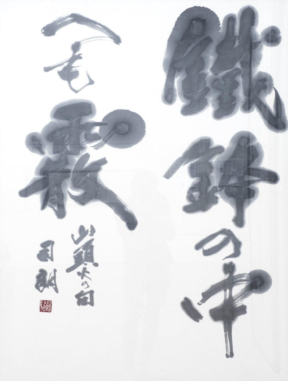 2017-jp-shodo-inspiration-401.jpg