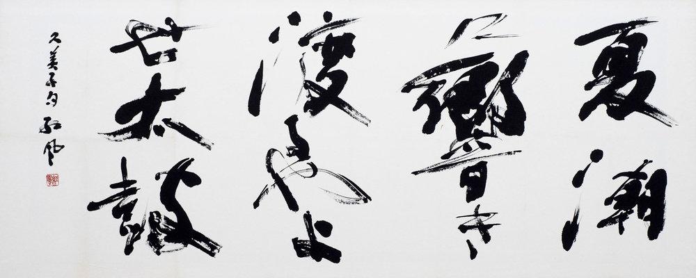 2017-jp-shodo-inspiration-409.jpg