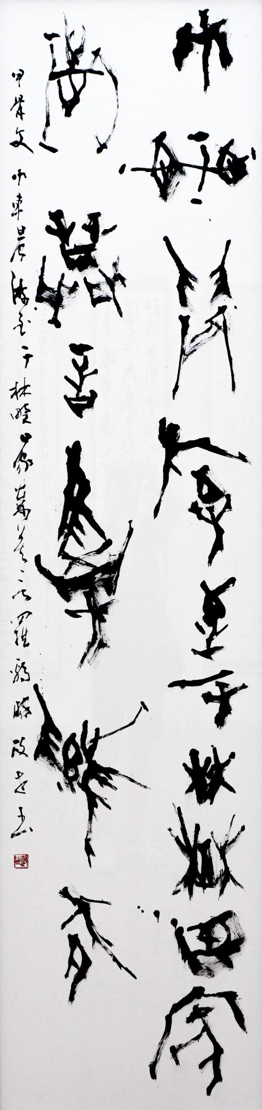 2017-jp-shodo-inspiration-412.jpg