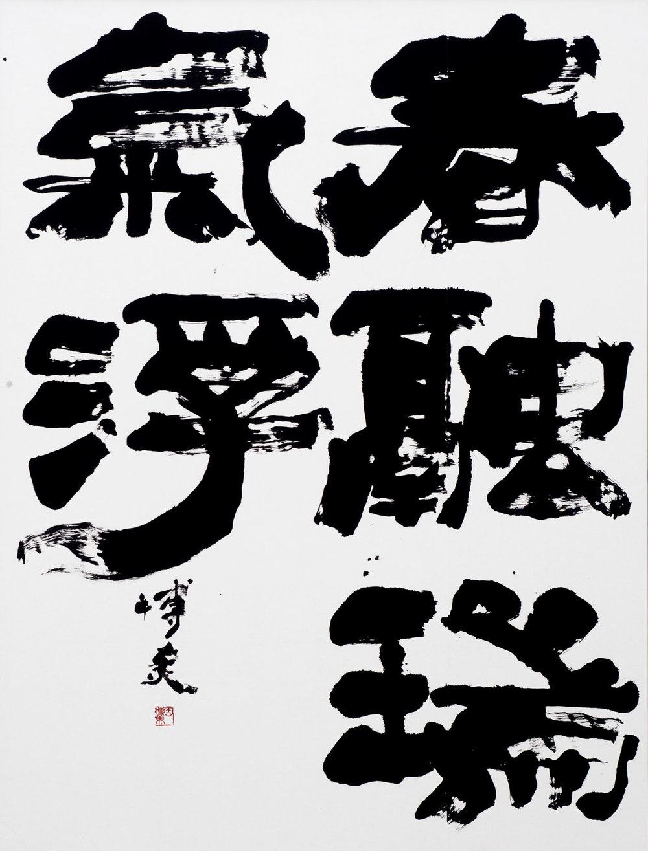 2017-jp-shodo-inspiration-434.jpg