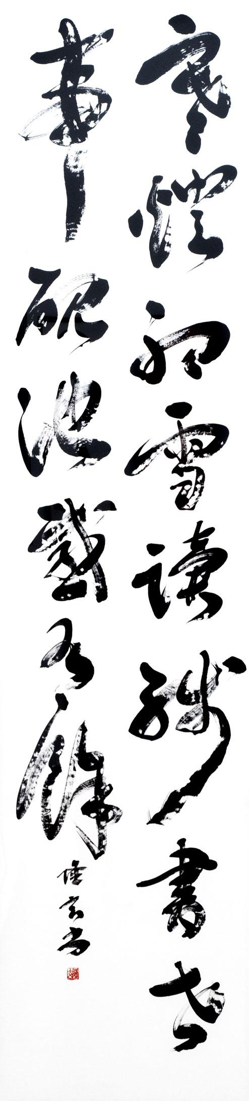 2017-jp-shodo-inspiration-442.jpg