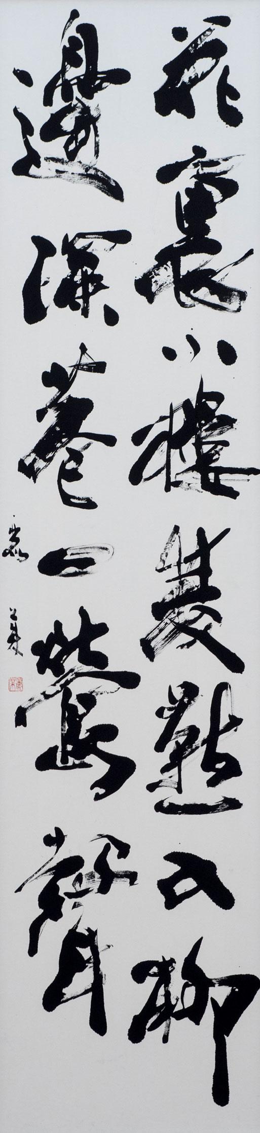 2017-jp-shodo-inspiration-450.jpg