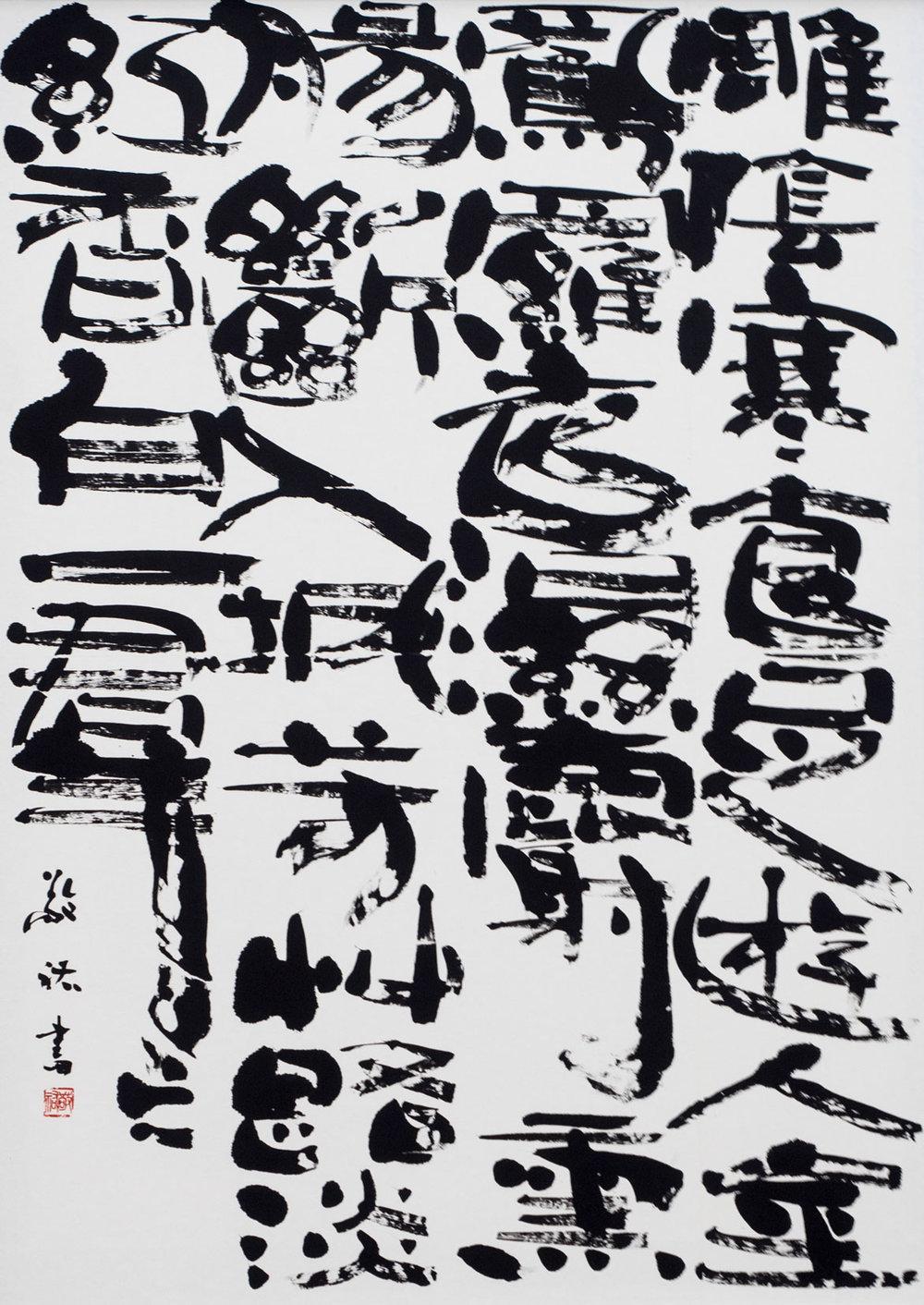 2017-jp-shodo-inspiration-453.jpg
