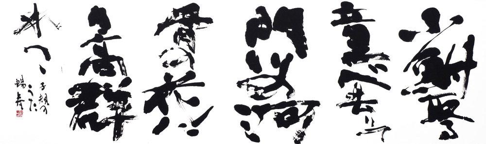 2017-jp-shodo-inspiration-459.jpg