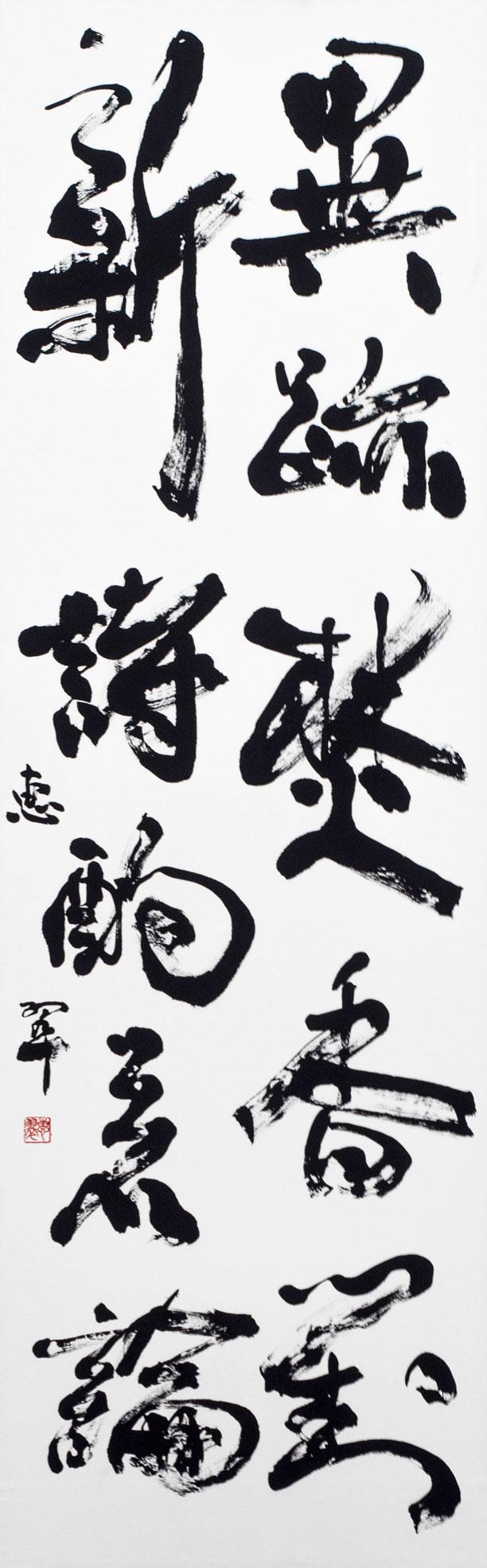 2017-jp-shodo-inspiration-461.jpg