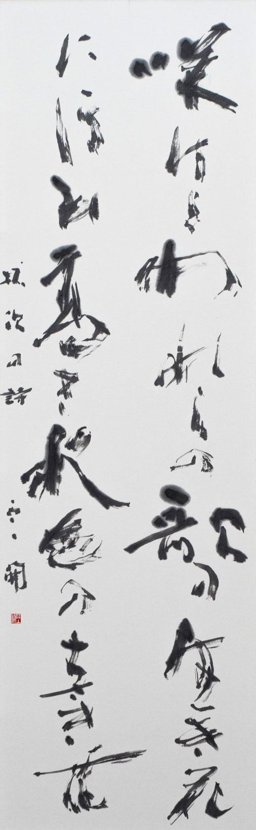 2017-jp-shodo-inspiration-471.jpg