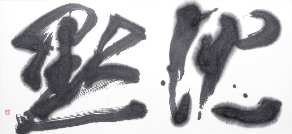 2017-jp-shodo-inspiration-481.jpg