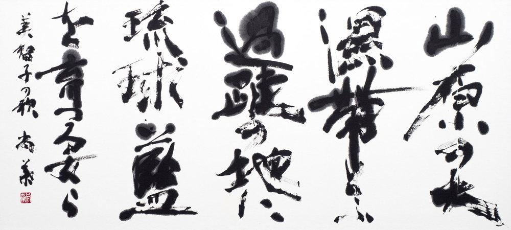 2017-jp-shodo-inspiration-487.jpg