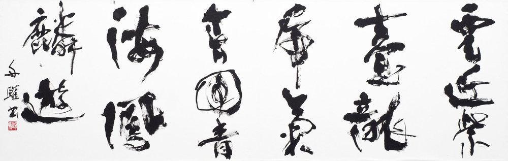 2017-jp-shodo-inspiration-489.jpg